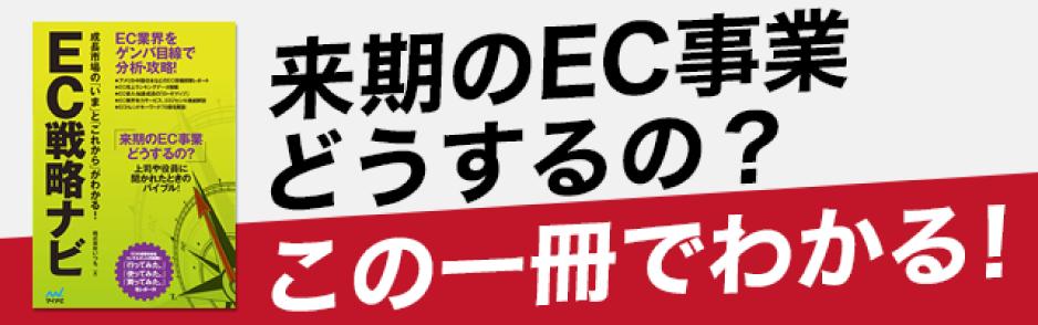 EC戦略ナビ