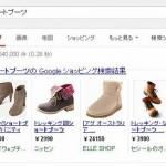 Google「商品リスト広告」の導入3ステップ