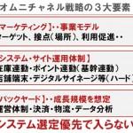 日本のオムニチャネル戦略3大要素