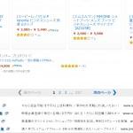 広告費用対効果向上!Amazon広告の新機能活用法