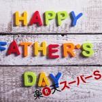 楽天スーパーSALE期間は「間に合わないはずの父の日需要」を狙う?