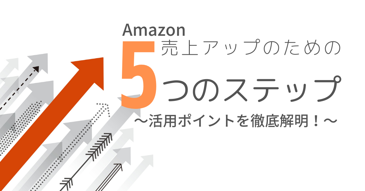Amazon売上アップのための5つのステップ