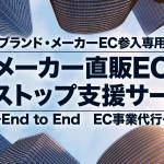 ブランド・メーカー直販EC専用 「メーカー直販ECワンストップ支援サービス」開始
