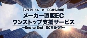 ブランド・メーカーのための日本初「D2Cワンストップ委託サービス」開始
