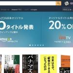 Amazonジャパンの年間商流 1兆6000億突破で成長勢い続く