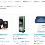 Amazon数量限定タイムセール全店実装を活用して売上を拡大する方法