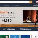 Amazon マケプレプライムの導入で転換率アップを狙える事業者が急増!?