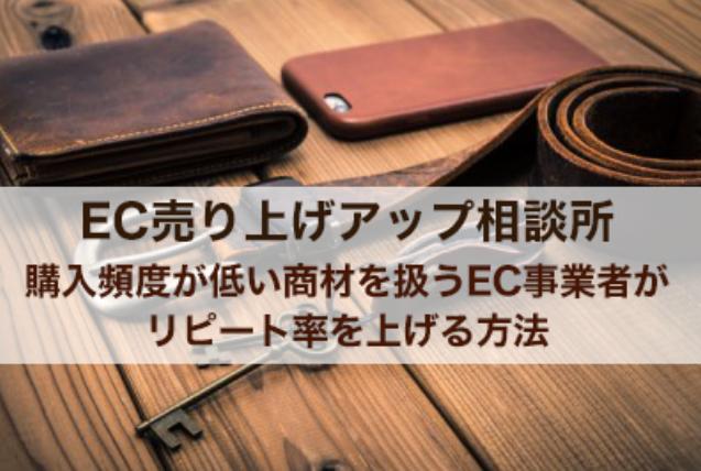 EC売り上げアップ相談所 購入頻度が低い商材を扱うEC事業者がリピート率を上げる方法