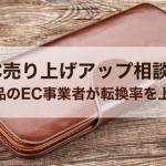 EC売り上げアップ相談所 高単価商品のEC事業者が転換率を上げる方法