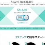 注目のAmazonダッシュボタンが日本上陸!米国アマゾンの動きに見る次の一手とは