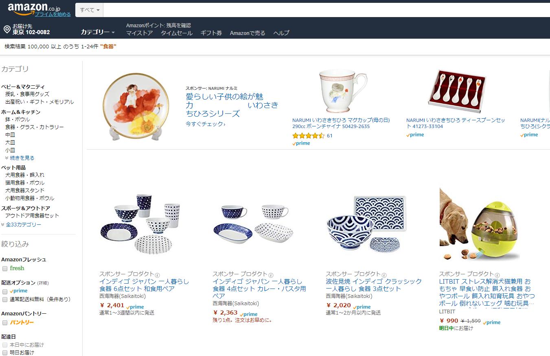AmazonスポンサープロダクトのROASを改善する「マニュアル ターゲティング」の運用ポイント