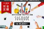 sugoude_topimage