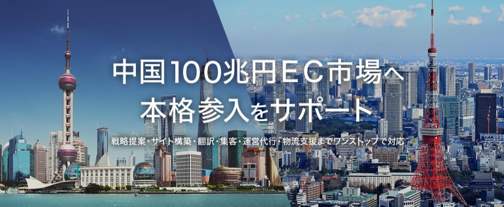 FRANK&いつも.(フランク&いつも.)「日本企業向け中国越境EC支援総合サービスを開始」