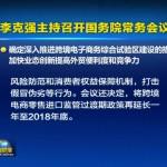 中国越境EC緩和政策が2018年末まで再延長