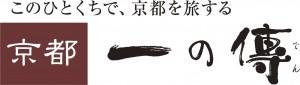 京都一の傳ロゴ