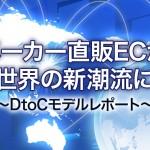 これからはメーカー直販EC ダイレクト・トゥ・コンシューマーが世界トレンドになる