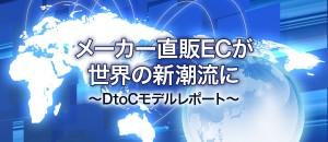 米国と日本のDtoC(D2C)のここが違う。これからメーカーはネット直販時代にどう対応するか