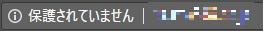 SSL化されていないサイトの表記