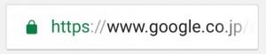 SSL化されているサイトの表記
