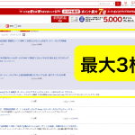 """""""新""""楽天広告(RPP)の活用法ついに公開"""