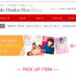 売上効果の高いバナーやサムネイルを制作いただき、楽天店の月商が25%増加しました:Reliable Osaka-Noe Shop 様