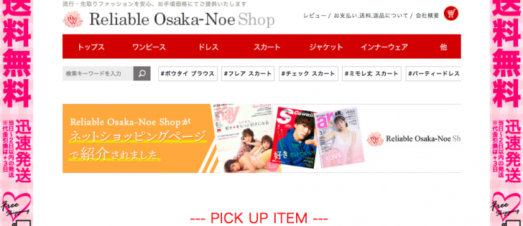 Reliable Osaka-Noe Shop