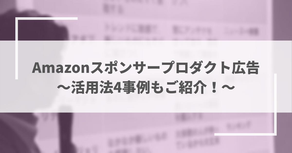 Amazonスポンサープロダクト広告 ~活用法4事例もご紹介!~