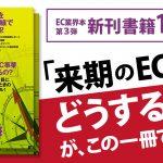 10月19日:書籍発刊「EC戦略ナビ」~成長市場の「いま」と「これから」がわかる!~