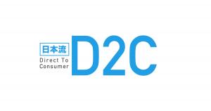 消費財ブランドのDtoC(D2C)は顧客に届くまでの顧客体験を設計する