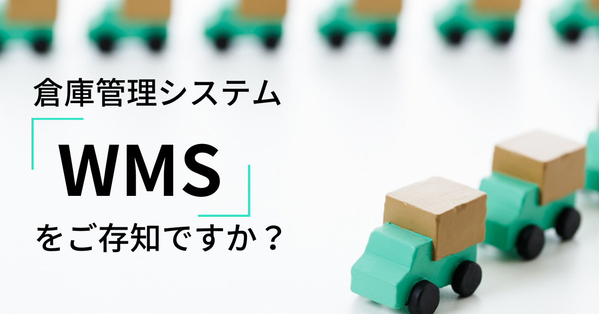 EC物流で当たり前になってきている、倉庫管理システム「WMS」をご存知ですか?