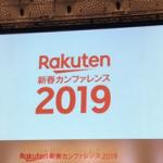 2019楽天カンファレンスの報告