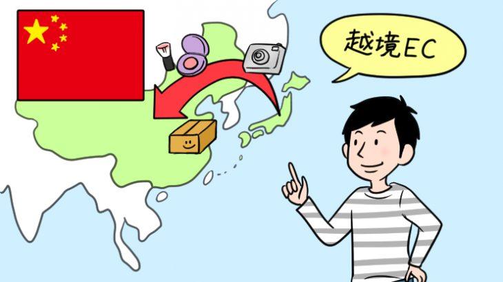 中国に越境ECするならこれだけは確認!中国のEC市場の特徴とポイントをまとめてみた