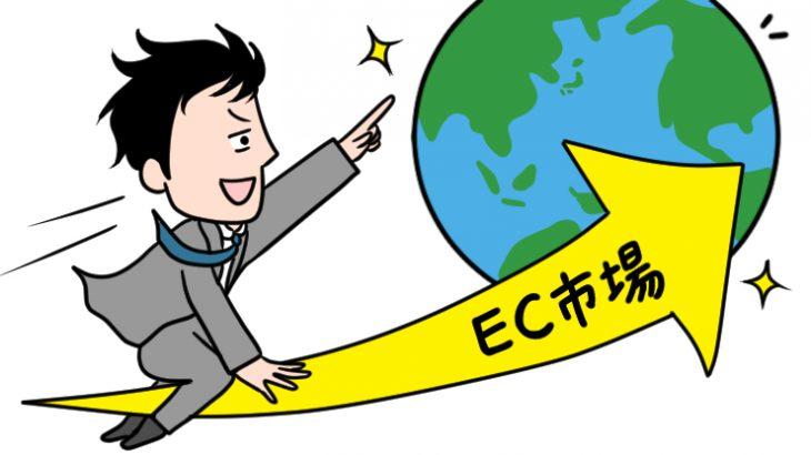 2ケタ成長が止まらない!EC市場のこれからを世界視点でまとめてみた
