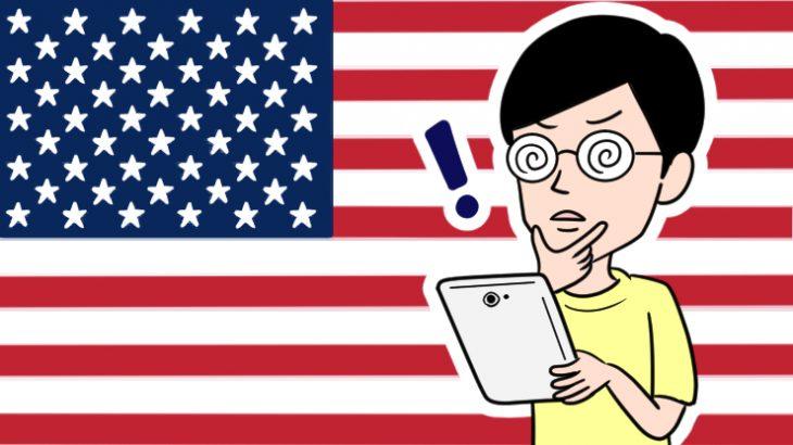 アメリカのEC市場から学ぶ日本のEC業界の今後