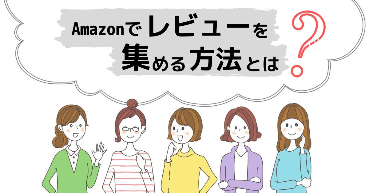 Amazonでレビューを集める方法とは