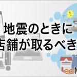 地震のときにEC店舗が取るべき対応