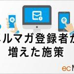 ECサイトでメルマガ登録者が増えた場合の施策
