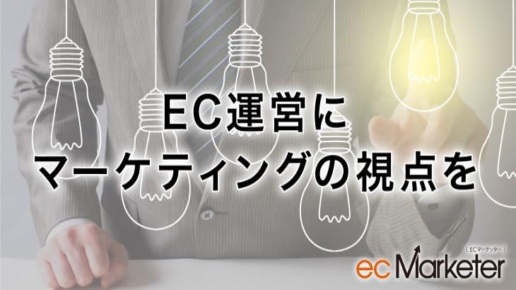 EC運営にマーケティングの視点を