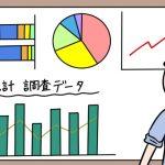 データで理解!EC業界を熟知するための統計・調査データまとめ間に