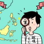 台湾・東南アジアに越境ECするならこれだけは抑えて欲しい事をまとめてみた