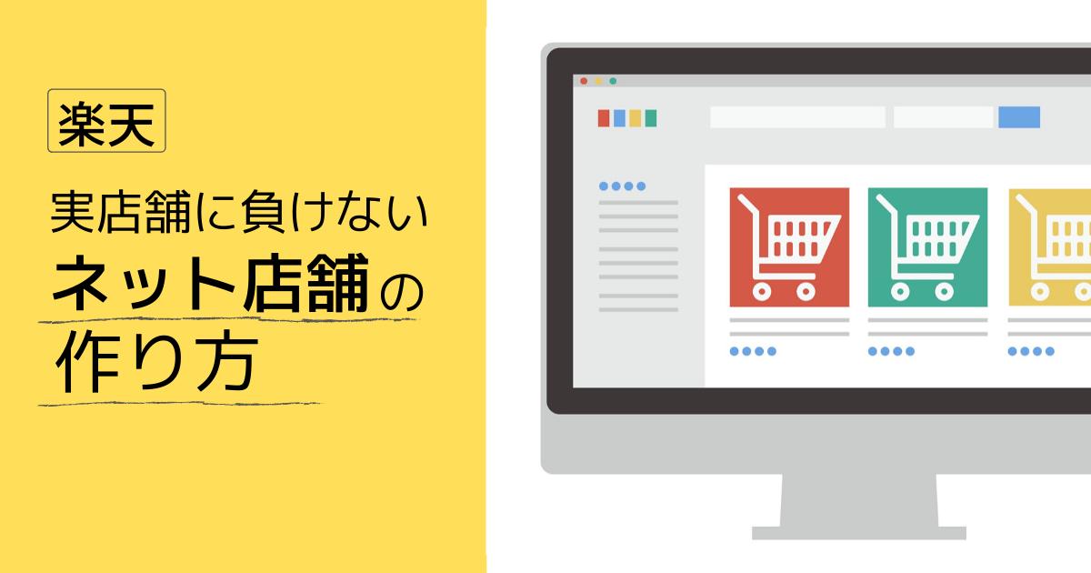 楽天における実店舗に負けないネット店舗の作り方