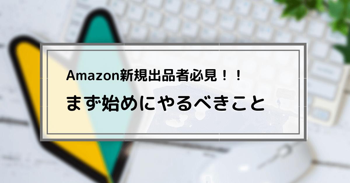 Amazonで新規出品者がまずやるべきこと
