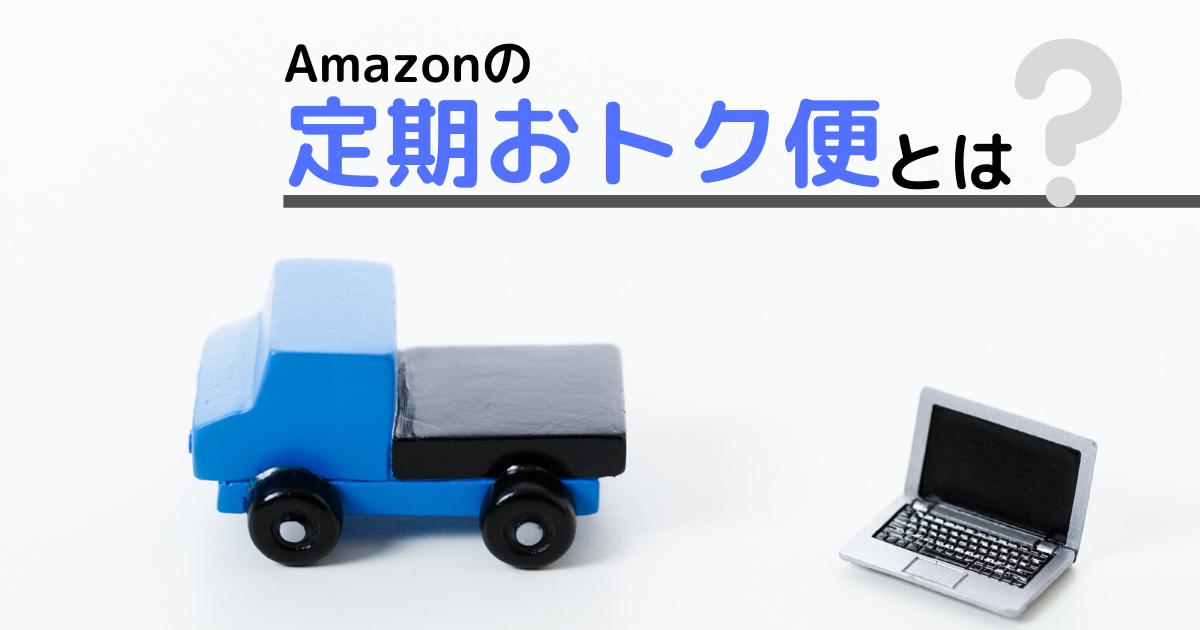 Amazon定期おトク便とは