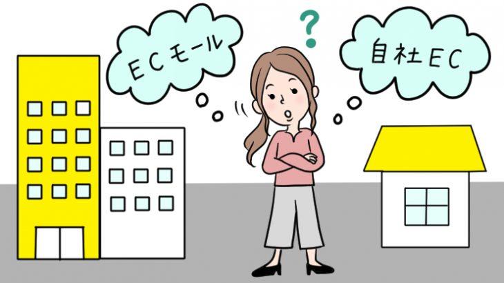 【EC初心者向け】ECモールと自社ECの違いについて分かりやすくざっくり解説