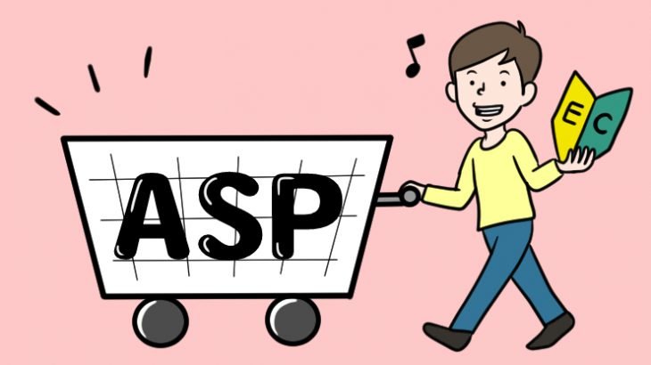 ASP型カートシステムとは?メリットや注目のサービス、3つの選定ポイントを解説