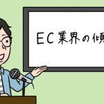 【EC初心者向け】オムニチャンネル?多店舗展開?国内EC市場の傾向と対策をざっくり解説
