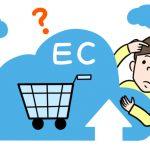 ECパッケージ・クラウドって?メリットとデメリット、選定の仕方まで徹底解説