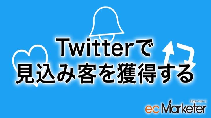 Twitterで見込み客を獲得する