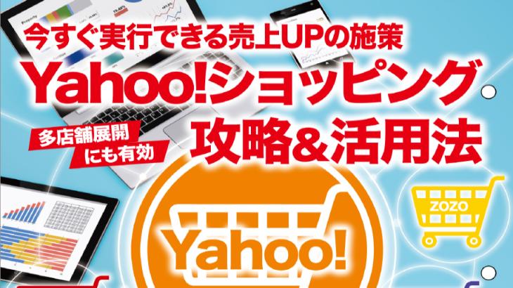 Yahoo!ショッピング 攻略&活用法~今すぐ実行できる売上UPの施策~