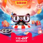 W11に次ぐ中国のビッグイベント『618』